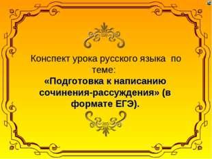Конспект урока русского языка по теме: «Подготовка к написанию сочинения-рас