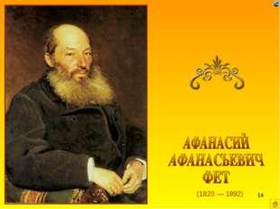 (1820 — 1892) *