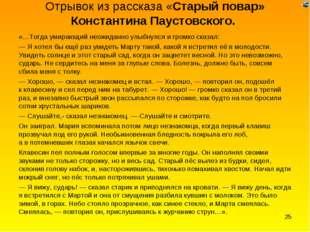 Отрывок из рассказа «Старый повар» Константина Паустовского. «…Тогда умирающи