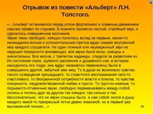 Отрывок из повести «Альберт» Л.Н. Толстого. «…Альберт остановился перед углом
