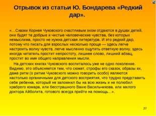 Отрывок из статьи Ю. Бондарева «Редкий дар». «…Сказки Корнея Чуковского счаст