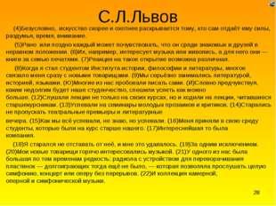 С.Л.Львов (4)Безусловно, искусство скорее и охотнее раскрывается тому, кто с