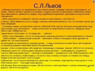 С.Л.Львов (23)Когда начиналась эта непременная часть нашего вечера, товарищи