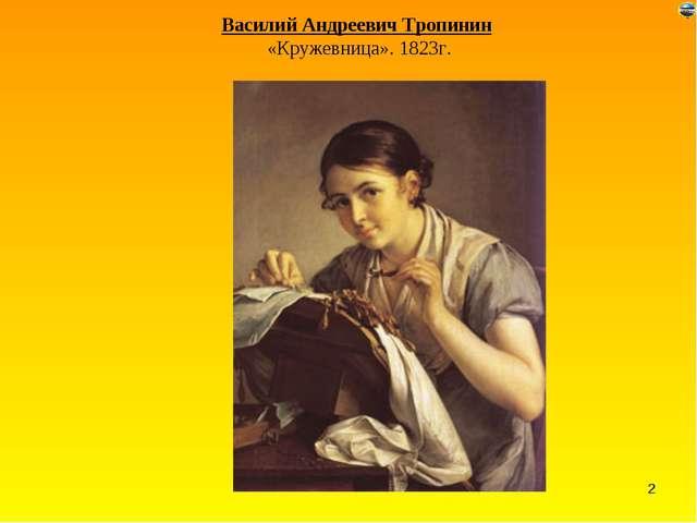 Василий Андреевич Тропинин «Кружевница». 1823г. *