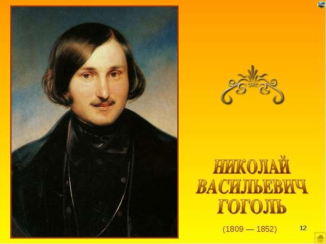 (1809 — 1852) *