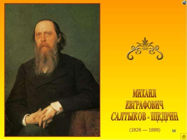 (1826 — 1889) *
