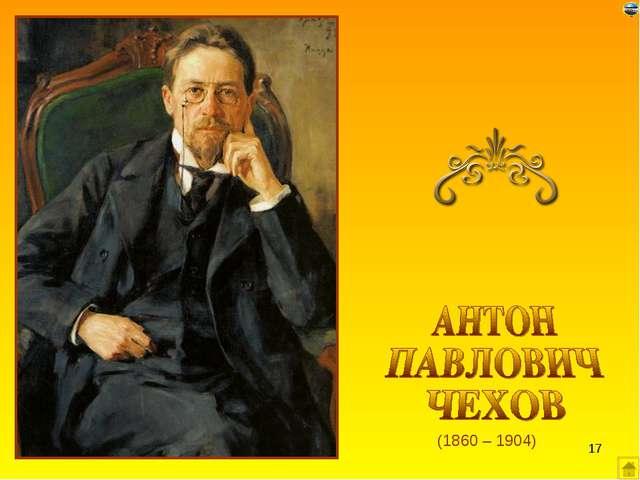 (1860 – 1904) *