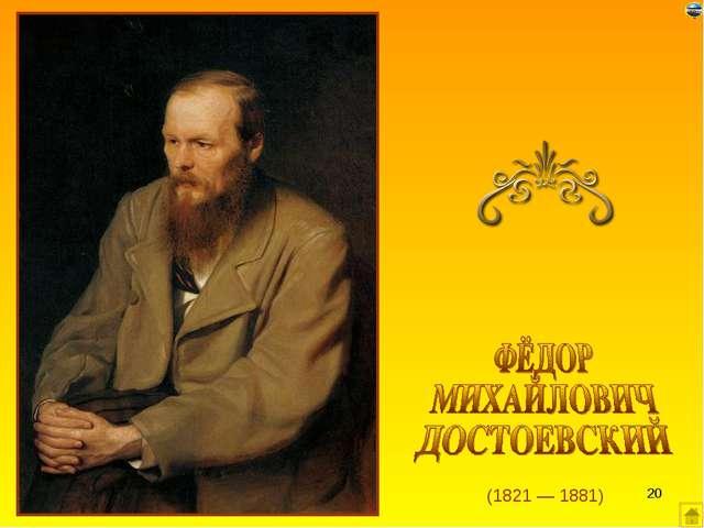 (1821 — 1881) *