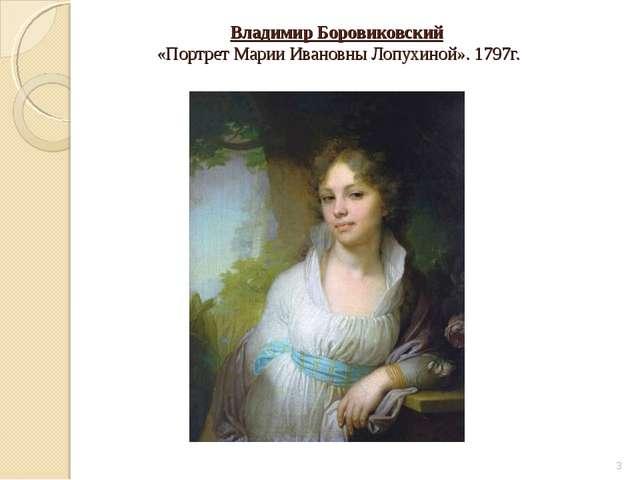 Владимир Боровиковский «Портрет Марии Ивановны Лопухиной». 1797г. *