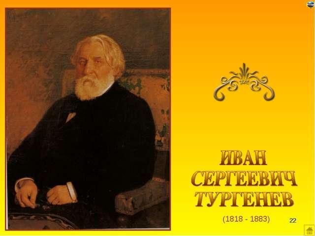 (1818 - 1883) *
