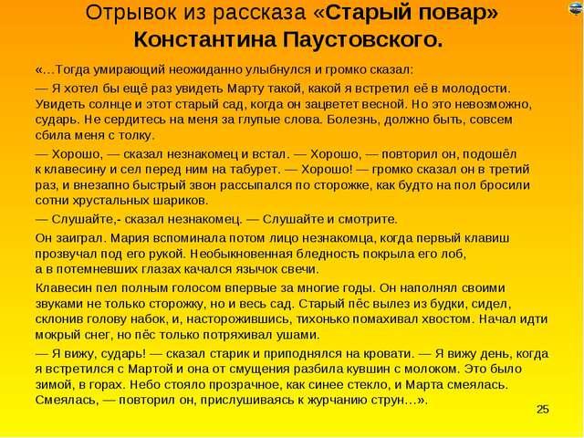 Отрывок из рассказа «Старый повар» Константина Паустовского. «…Тогда умирающи...