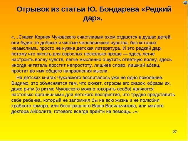Отрывок из статьи Ю. Бондарева «Редкий дар». «…Сказки Корнея Чуковского счаст...