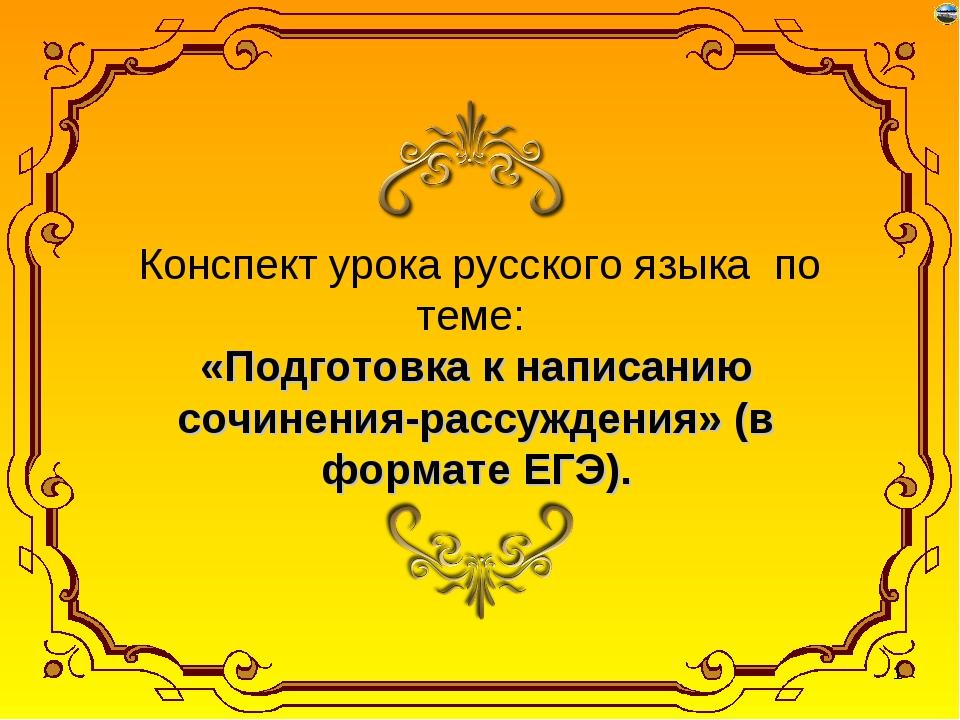 Конспект урока русского языка по теме: «Подготовка к написанию сочинения-рас...