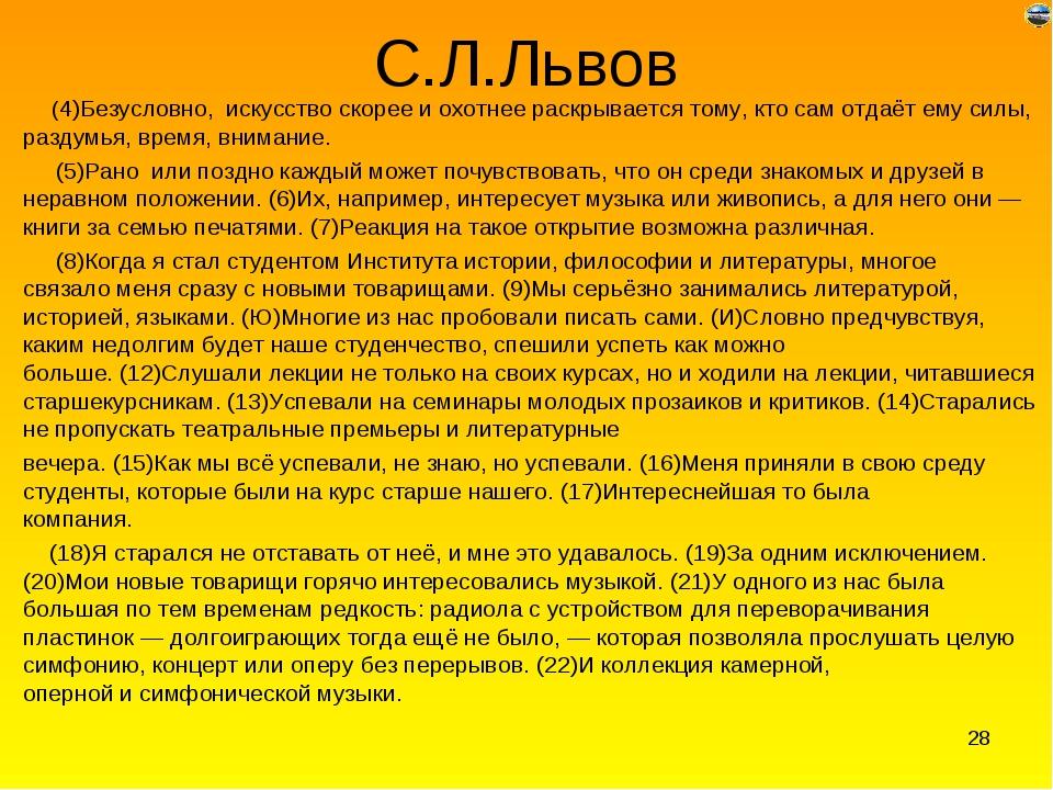 С.Л.Львов (4)Безусловно, искусство скорее и охотнее раскрывается тому, кто с...