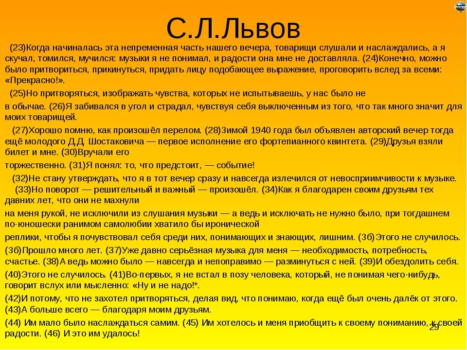 С.Л.Львов (23)Когда начиналась эта непременная часть нашего вечера, товарищи...