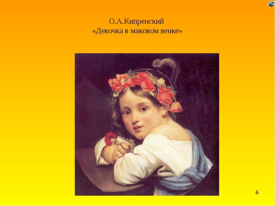 О.А.Кипренский «Девочка в маковом венке» *