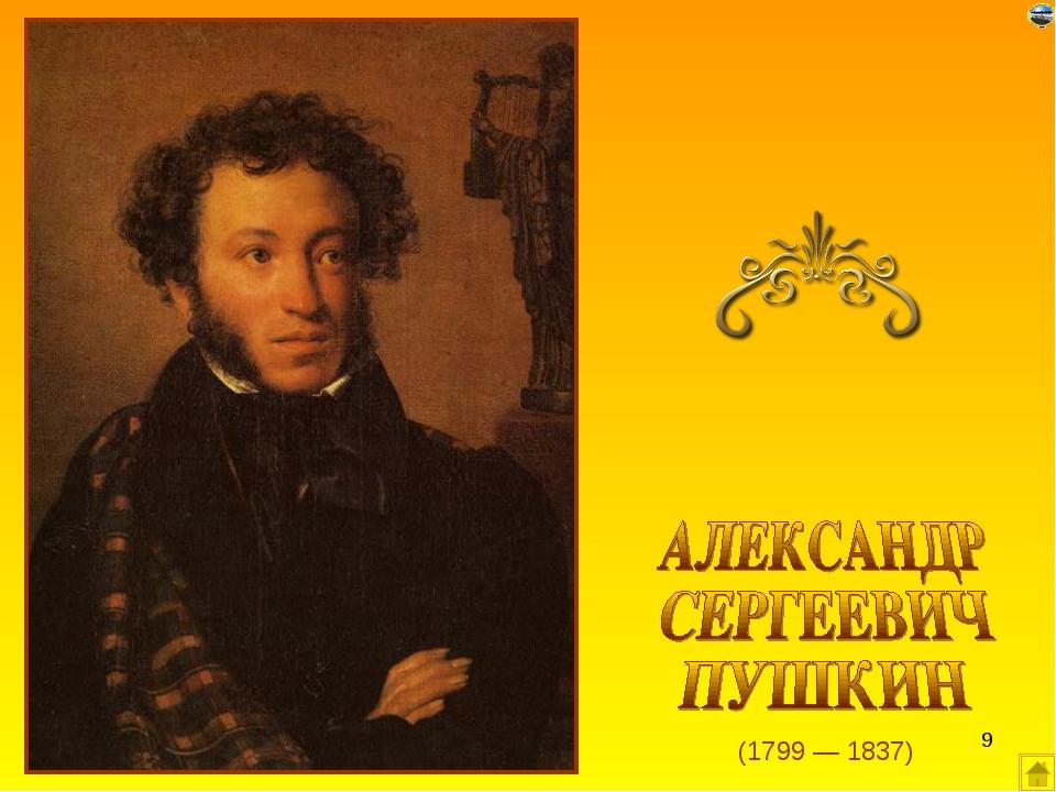 (1799 — 1837) *