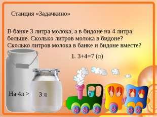 Станция «Задачкино» В банке 3 литра молока, а в бидоне на 4 литра больше. Ско