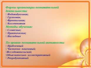 Формы организации познавательной деятельности: ۷ Индивидуальная; ۷ Групповая