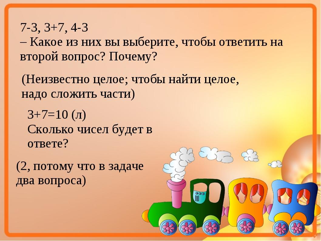 7-3, 3+7, 4-3 – Какое из них вы выберите, чтобы ответить на второй вопрос? По...