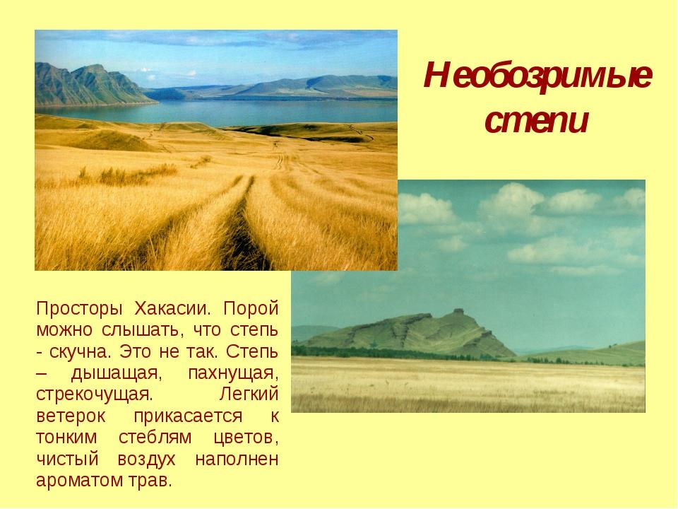 Доклад на тему хакасия 2664