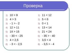 Проверка 10 > 9 4 > 3 - 1 > - 2 12 > 11 18 > 15 - 30 < - 25 4 > 2,5 - 3 < - 2