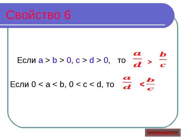 Свойство 6 Если а > b > 0, с > d > 0, то Если 0 < a < b, 0 < с < d, то < Огла...