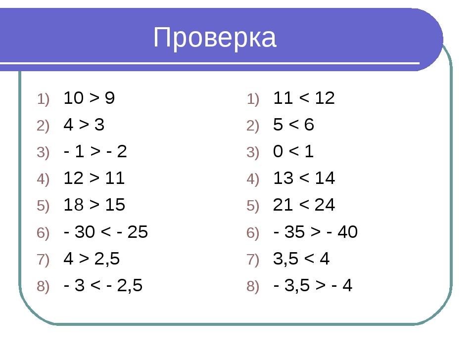 Проверка 10 > 9 4 > 3 - 1 > - 2 12 > 11 18 > 15 - 30 < - 25 4 > 2,5 - 3 < - 2...