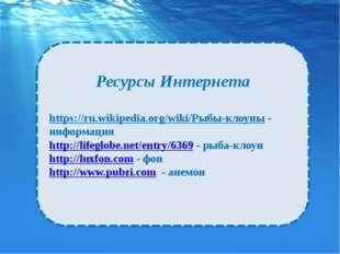Ресурсы Интернета https://ru.wikipedia.org/wiki/Рыбы-клоуны - информация http