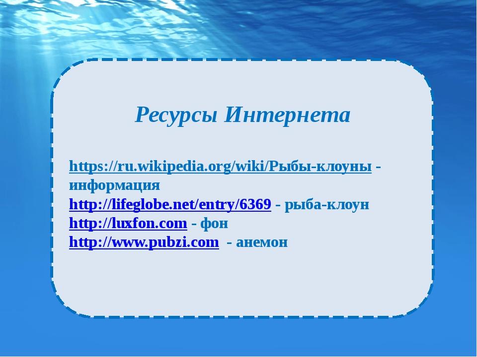Ресурсы Интернета https://ru.wikipedia.org/wiki/Рыбы-клоуны - информация http...