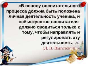«В основу воспитательного процесса должна быть положена личная деятельность