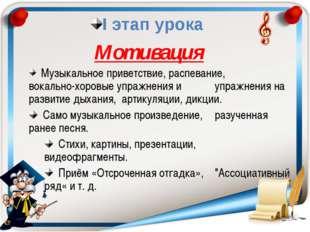 I этап урока Мотивация Музыкальное приветствие, распевание, вокально-хоровые