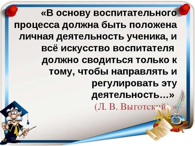 «В основу воспитательного процесса должна быть положена личная деятельность...