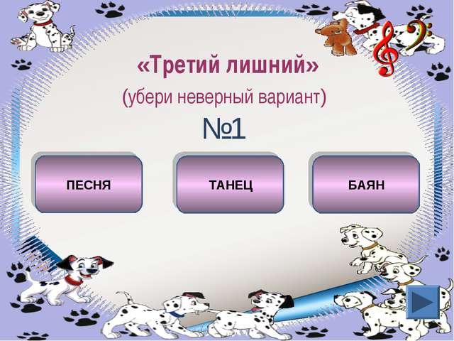 «Третий лишний» (убери неверный вариант) №1 БАЯН ПЕСНЯ ТАНЕЦ