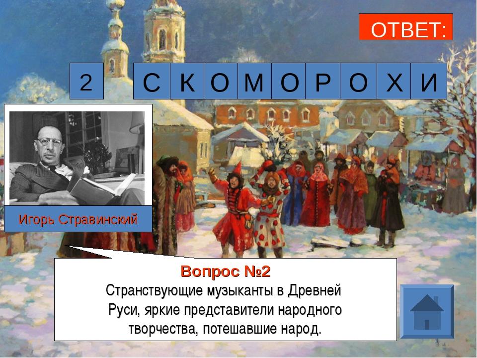 ОТВЕТ: 2 Вопрос №2 Странствующие музыканты в Древней Руси, яркие представител...