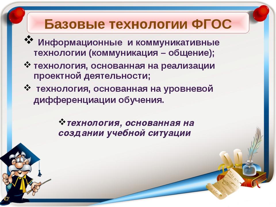 Информационные и коммуникативные технологии (коммуникация – общение); технол...