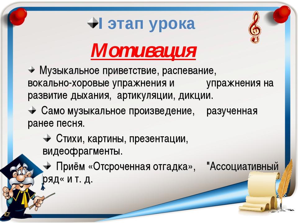 I этап урока Мотивация Музыкальное приветствие, распевание, вокально-хоровые...