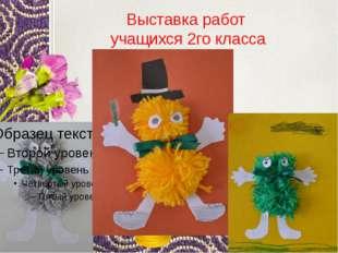 Выставка работ учащихся 2го класса