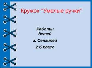 """Кружок """"Умелые ручки"""" Работы детей г. Сенгилей 2 б класс http://linda6035.uco"""