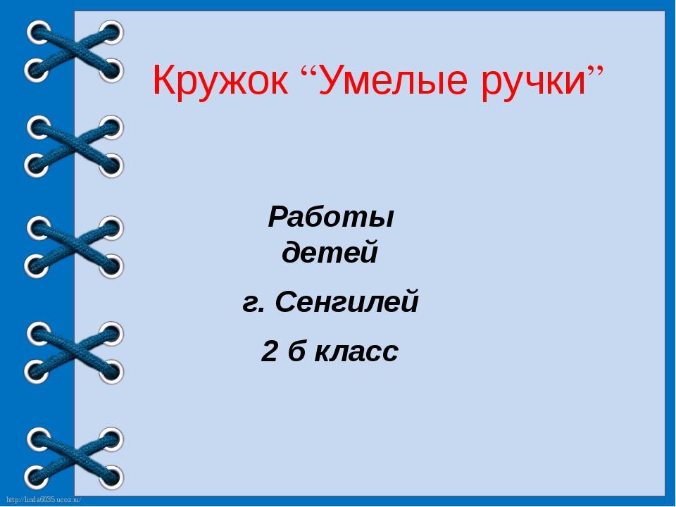 """Кружок """"Умелые ручки"""" Работы детей г. Сенгилей 2 б класс http://linda6035.uco..."""