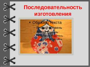 Последовательность изготовления http://linda6035.ucoz.ru/