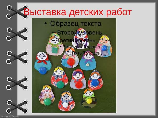 Выставка детских работ http://linda6035.ucoz.ru/