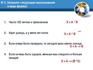 № 5. Запишите следующие высказывания в виде формул Число 125 четное и трехзна
