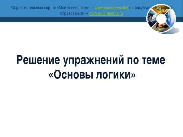 Решение упражнений по теме «Основы логики» Образовательный портал «Мой универ...