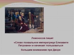 Ломоносов пишет «Слово похвальное императрице Елизавете Петровне» и начинает
