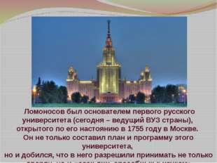 Ломоносов был основателем первого русского университета (сегодня – ведущий В