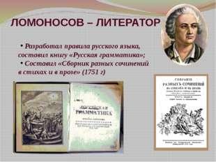 ЛОМОНОСОВ – МЕТАЛЛУРГ, ГЕОЛОГ Ломоносов первым в России обратил внимание на и