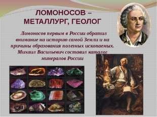 Заслуги Ломоносова перед отечеством высоко оценены его потомками. Именем Ломо