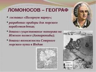 Орден Ломоносова Золотая медаль имени Ломоносова (высшая награда Российской А