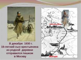 Холмогоры Москва В декабре 1930 г. 19-летний сын крестьянина из родной деревн